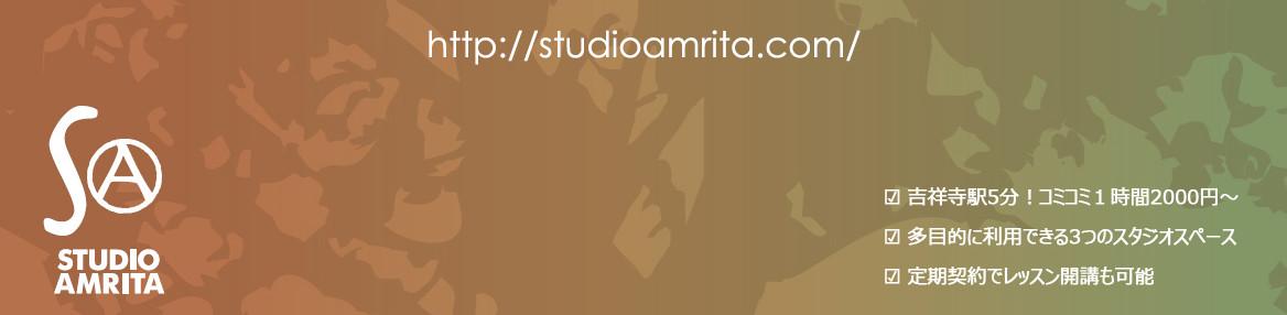 スタジオアムリタ:吉祥寺の貸しスタジオ&多目的レンタルスペース★1時間800円から!