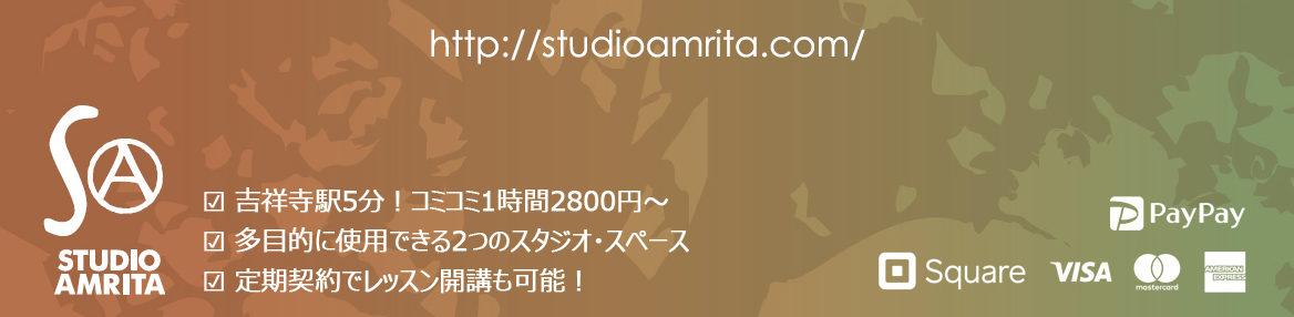 <公式>スタジオアムリタ:吉祥寺の貸しスタジオ&多目的レンタルスペース★1時間1000円から!